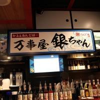 銀ちゃんが借金返済のために出店!?「カフェ&バーCHARACRO feat.銀魂」池袋に登場 画像