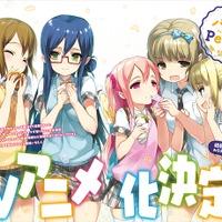 「パンでPeace!」テレビアニメ化決定 コミックキューン創刊号でサプライズ発表 画像