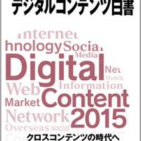 「デジタルコンテンツ白書2015」発刊セミナー開催 白書をベースに最新産業動向をトーク 画像