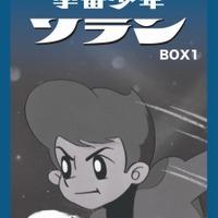 放送から50年、「宇宙少年ソラン」HDリマスター版でDVD-BOX発売決定 画像