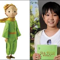 「リトルプリンス 星の王子さまと私」 星の王子役で声優に人気子役の池田優斗 画像