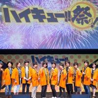 「ハイキュー!!祭り!」1万人のファンが熱狂 新キャストの登壇やSPYAIRの生ライブも 画像
