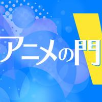 """藤津亮太のアニメの門V 第2回 「監獄学園」と「シモセカ」がこだわる""""下ネタ""""の世界 画像"""