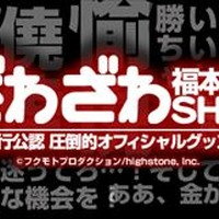 """福本伸行公認""""ざわざわショップ""""楽天店がオープン 「零」や「涯」のグッズも 画像"""