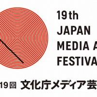 第19回文化庁メディア芸術祭募集受付〆切が迫る 9月9日18時まで  画像