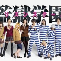 実写ドラマ「監獄学園」キャストビジュアル公開 キヨシ役に中川大志 画像
