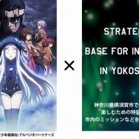 """「蒼き鋼のアルペジオ」で""""Ingress""""公式ミッション決定、舞台は横須賀市 画像"""