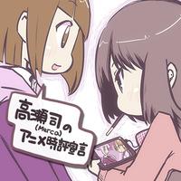 【高瀬司のアニメ時評宣言】