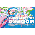 「GEIDAI ANIMATION 08ZOOM」