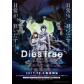 キービジュアル(C)light/Dies irae ANIME PROJECT