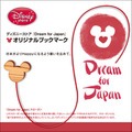 「Dream for Japan」