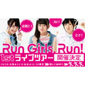 Run Girls, Run!「1st LIVE TOUR」開催告知(C)Green Leaves / Wake Up, Girls!3製作委員会