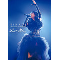 「Eir Aoi 5th Anniversary Special Live 2016 ~LAST BLUE~at 日本武道館」