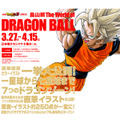 鳥山明 The World of DRAGON BALL
