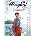 「Maybe! vol.5」