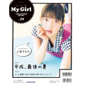 My Girl vol.24 / 2nd Cover(裏表紙)画像