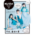 My Girl vol.24 / 1st Cover(表紙)画像