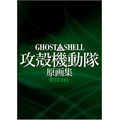 「GHOST IN THE SHELL / 攻殻機動隊 原画集 -Archives-」(C)1995士郎正宗/講談社・バンダイビジュアル・MANGA ENTERTAINMENT