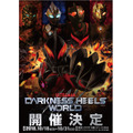 「DARKNESS HEELS WORLD」(C)円谷プロ