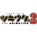 『ツキウタ。 THE ANIMATION2』