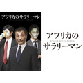 『アフリカのサラリーマン』(C)Project AFRICAN OFFICE WORKER