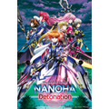 「魔法少女リリカルなのは Detonation」(C)NANOHA Detonation PROJECT