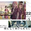 『22/7』「何もしてあげられない」【初回仕様限定盤 Type-B】1,667円(税別)(C)ANIME 22/7