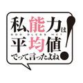TVアニメ『私、能力は平均値でって言ったよね!』ロゴ(C)FUNA・亜方逸樹/アース・スター エンターテイメント/のうきん製作委員会