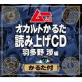 ムー公認「オカルトかるた」第1弾読み上げCD(C)月刊ムー