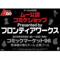「ムー公認コミケショップ」 Presented by フロンティアワークス(C)月刊ムー