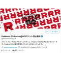 """『ポケモンGO』公式アカウントが復旧、ロケット団の""""のっとり""""は無事沈静化─しかし今後の動向にも要注目か!?"""