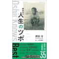 「押井守の人生のツボ」1,400円(税別)
