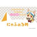 新グッズシリーズ「にゃふぉるめ」(C)TYPE-MOON / FGO7 ANIME PROJECT