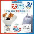 『ペット2』犬猫総選挙 県別トップ(C)Universal Studios.