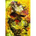 「巌窟王」(C)2004 Mahiro Maeda・GONZO/KADOKAWA