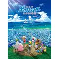「劇場版ポケットモンスター みんなの物語」(C)Nintendo・Creatures・GAME FREAK・TV Tokyo・ShoPro・JR Kikaku(C)Pokemon(C)2018-2019 ピカチュウプロジェクト