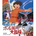 「太陽の王子 ホルスの大冒険」 Blu-ray発売中 5,000円+税 販売:東映 発売:東映ビデオ