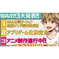 『WAVE!!』3大発表(C)wave project