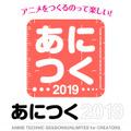 アニメ制作技術 総合イベント「あにつく2019」