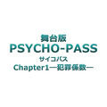 『PSYCHO-PASS サイコパス Chapter1―犯罪係数―』(C)サイコパス製作委員会(C)舞台版『PSYCHO-PASS サイコパス Chapter1―犯罪係数―』 製作委員会