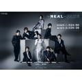 『REAL⇔FAKE』ポスター(C)「REAL⇔FAKE」製作委員会・MBS