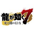 PS4『龍が如く7 光と闇の行方』新主人公・春日一番の生い立ちや序盤のストーリーを公開!「横浜・伊勢佐木異人町」 から壮大な物語が始まる