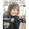 「月刊声優グランプリ」10月号