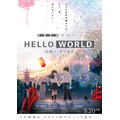 映画『HELLO WORLD』(C)2019「HELLO WORLD」製作委員会