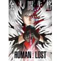 映画『HUMAN LOST 人間失格』キービジュアル(C)2019 HUMAN LOST Project