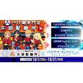「三田製麺所×ソードアート・オンライン アリシゼーション」(C)2017 川原 礫/KADOKAWA アスキー・メディアワークス/SAO-A Project
