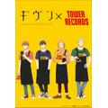 「TOWERanime presents『ギヴン × TOWER RECORDS』POP UP SHOP」メインヴィジュアル(C)キヅナツキ・新書館/ギヴン製作委員会