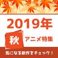 神谷浩史、「VS嵐」出演でトレンド入り/「2019年秋アニメ一覧」公開:9月26日記事まとめ