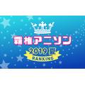 mora 2019年夏アニメ 覇権アニソンランキング