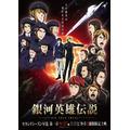『銀河英雄伝説 Die Neue These 星乱』第一章(C)田中芳樹/松竹・Production I.G